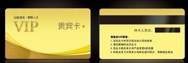 会员卡系统图片/会员卡系统样板图 (3)