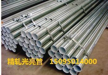 20-30-40cr精密光亮钢管最新报价图片/20-30-40cr精密光亮钢管最新报价样板图 (4)