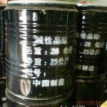 回收碱性染料15133013685