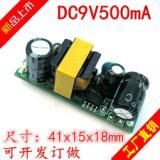 供应恒压电源DC9V500mA
