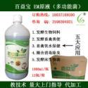 除臭专用em菌液图片