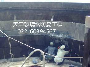 供应唐山市玻璃钢防腐,环氧水箱水泥池钢结构树脂胶泥耐酸瓷砖防腐