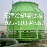 供应宁河玻璃钢冷却塔_冷却塔批发_维修_电机减速机填料配件喷头