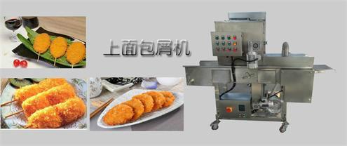供应专业生产上糠机上面包屑机裹糠机
