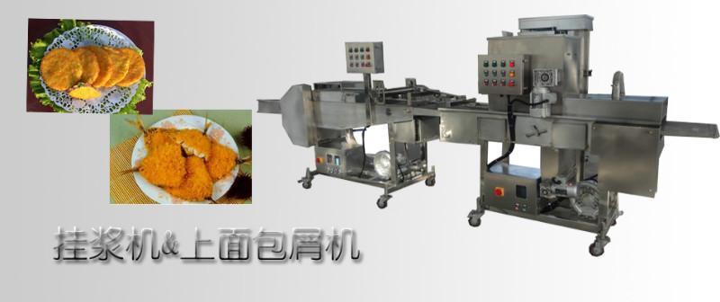 供应全自动裹浆裹粉生产线面包虾裹粉机裹浆机