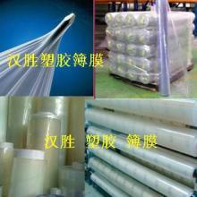 供应高频(高周波)焊接TPU膜,TPU透明膜,TPU半透明膜
