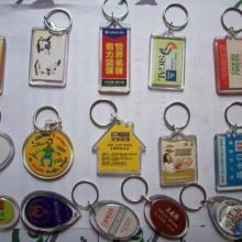 供应钥匙链广告钥匙扣