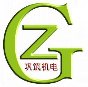 杭州鞏築機電有限公司