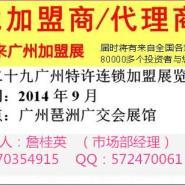广州特许连锁经营博览会图片