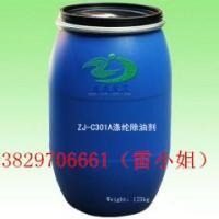 供应涤纶重油垢除油剂