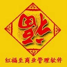 供应超市软件河南郑州商业管理系统-超市进销存专用系统超市软件批发