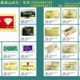 供应深圳VIP会员卡制作公司