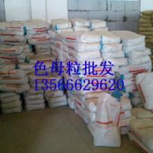 白色母粒厂家供应各种白色色母粒多少钱一公斤