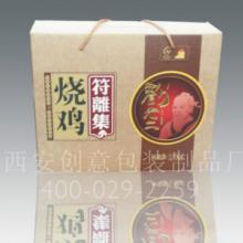 供应西安礼品包装盒价格,西安礼品包装盒制作