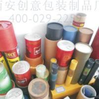 西安纸罐纸筒定做,西安纸罐纸筒制作厂,西安纸罐纸筒
