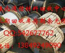 供应通信线缆批发,通信线缆批发商,通信线缆批发价,通信线缆批发市场