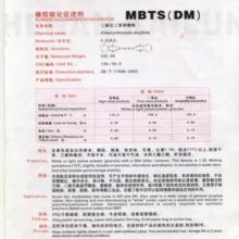 橡胶助剂-橡胶硫化促进剂DM/M
