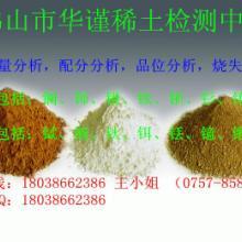 供应惠州稀土原矿物相分析检测