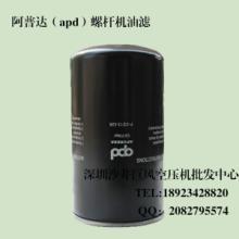 供应复盛AO0901阿普达空压机油过滤器批发