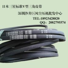 供应日本三星三角带A114/A-114标准V型