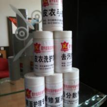 供应皮衣护理剂