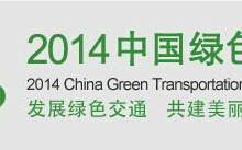 2014中国绿色轨道交通技术、装备及配套设施展批发