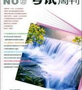考试周刊杂志社电话图片