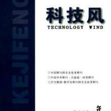 供应科技创业家杂志社电话,科技创业家杂志,科技类期刊批发