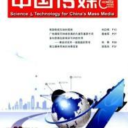 中国传媒科技杂志社电话图片