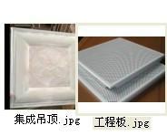 供应工程铝扣板图片