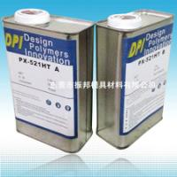 供应优质制作车灯复模树脂PX521,优质PX521透明PU树脂哪有卖