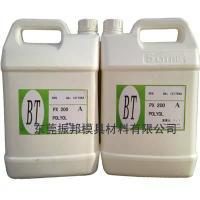 供应真空注型PU树脂厂,PX200真空注型树脂