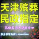 供应天津殡葬服务网,天津殡葬服务网站