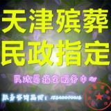 供应殡葬服务流程,天津殡葬服务流程