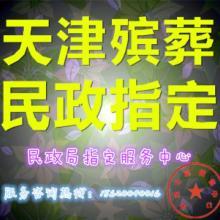 天津殡葬管理服务中心批发