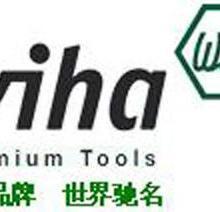 德国Wiha威汉高品质专业工具