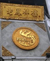 供应温州精品钛金字价格厂商报价_苏州新区最好的贴金字厂家批发