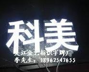 张家港镜面不锈钢平面发光字图片