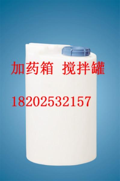 葫芦岛加药桶塑料生产厂家厂家直销价格最低