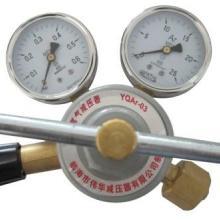 供应YQAr-03双表头氩气减压器