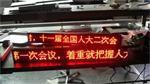供应F3.75单色显示屏