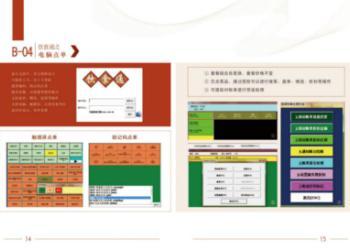 秦皇岛pda点餐系统图片