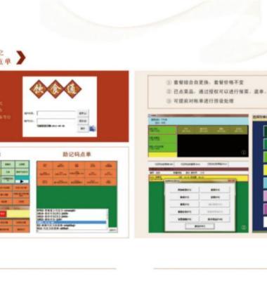 秦皇岛pda点餐系统图片/秦皇岛pda点餐系统样板图 (2)