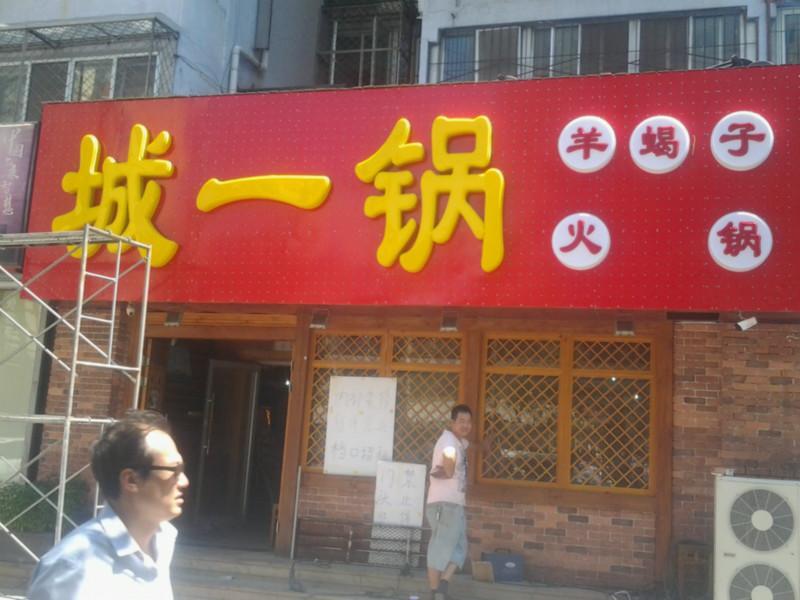 供应北京市门头广告牌图片图片