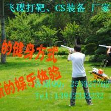 供应北京电子打靶飞盘飞碟厂家直销北京电子打靶
