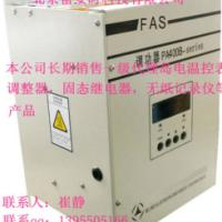 FUANSHI单相电力调整器