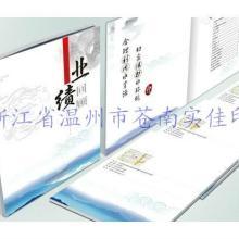上海画册印刷报价