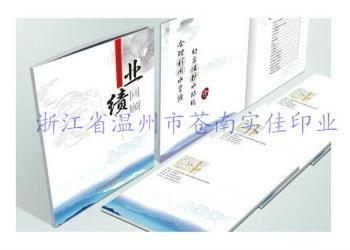 上海画册印刷图片
