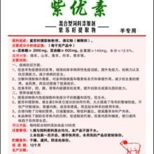 供应催肥剂肉羊专用 肉羊催肥专用饲料添加剂