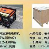 10kw发电机250A发电电焊机 二和一一体机体积特小